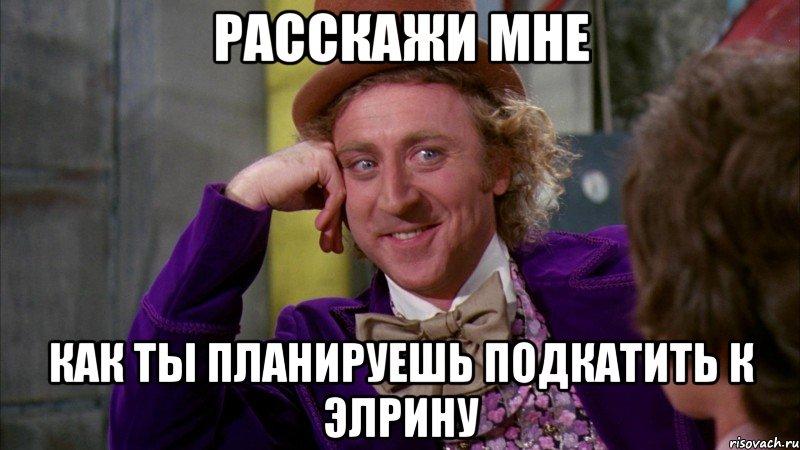 http://risovach.ru/upload/2014/03/mem/nu-davay-taya-rasskazhi-kak-ty-men_45689835_big_.jpeg