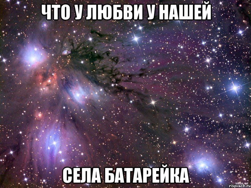 Что у любви у нашей Села батарейка, Мем Космос - Рисовач .Ру