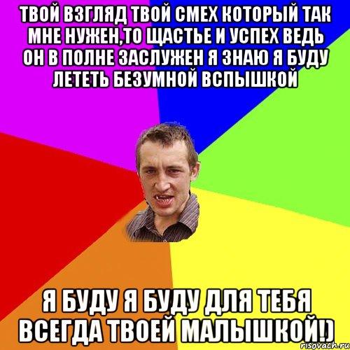 Я буду))для тебя всегда твоей малышкой))))