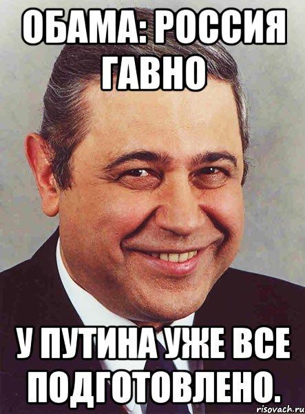 Путина и обама мем