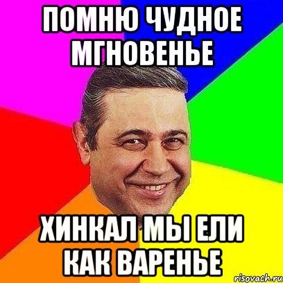 ели как: