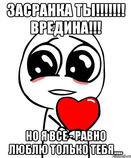 люблю тебя и все: