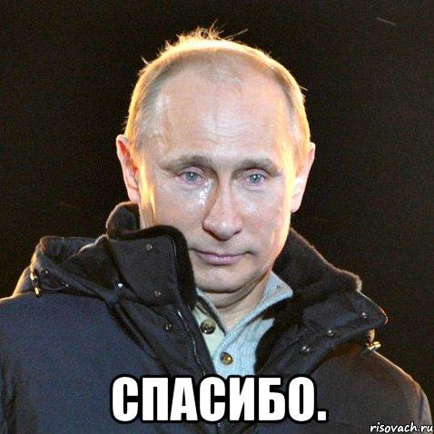 Спасибо., Мем Путин плачет