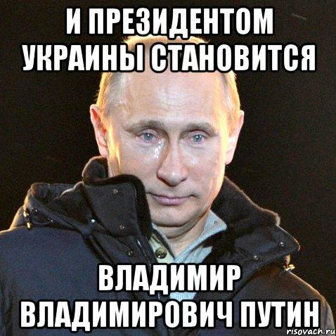Картинки по запросу Путин Президент Украины