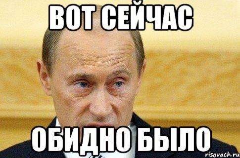 Вот сейчас обидно было, Мем путин - Рисовач .Ру