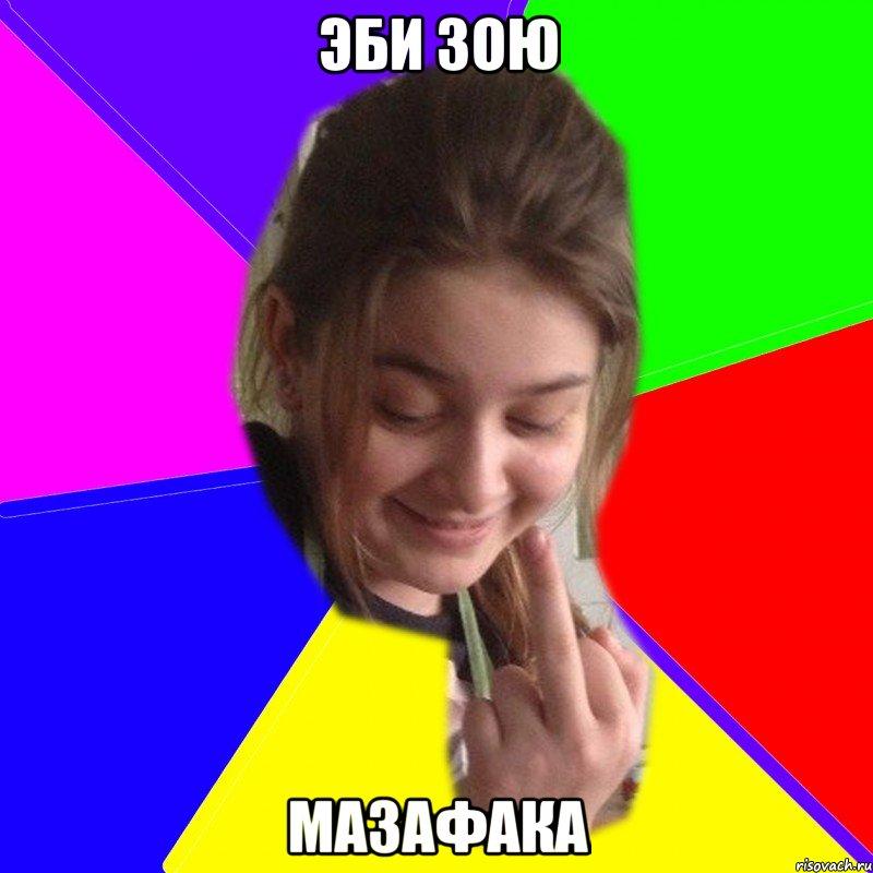 zoi-soset