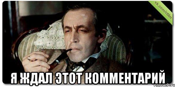 sherlok_44819811_orig_.jpeg
