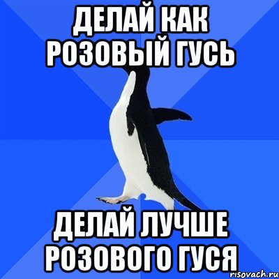socialno-neuklyuzhij-pingvin_45666575_orig_.jpg