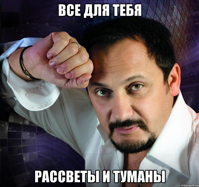 http://risovach.ru/upload/2014/03/mem/stas-mihaylov_44812704_big_.jpeg