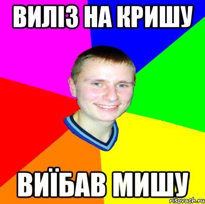 Анекдоты Про Мишу