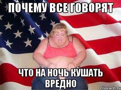 http://risovach.ru/upload/2014/03/mem/tolstaya-amerikanka_44531143_orig_.jpg
