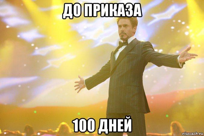 100 дней до приказа (семёнова оленька) / стихи. Ру.