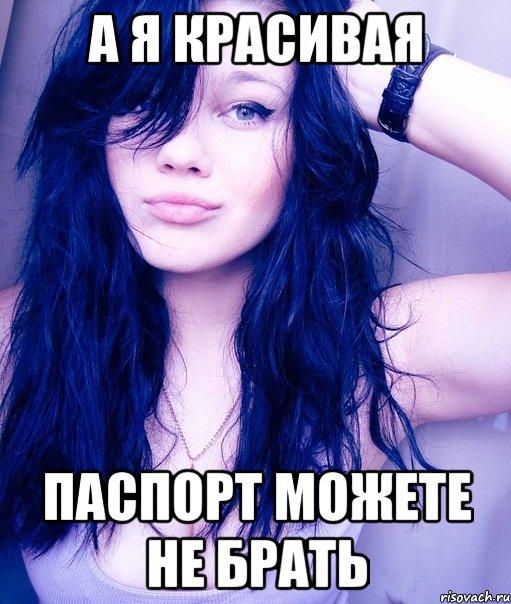 Картинки Настя Шлюха Мем