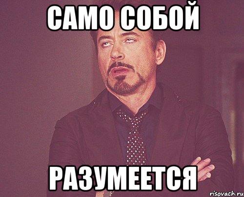 Это само собой разумеется я разумеется сделаю - Vdpo85.ru