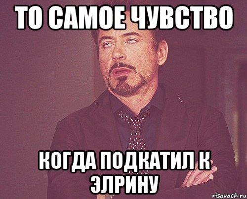 http://risovach.ru/upload/2014/03/mem/tvoe-vyrazhenie-lica_45689703_orig_.jpeg