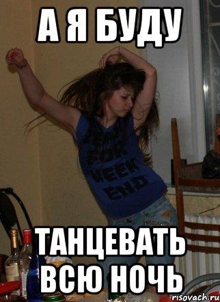 Я буду танцевать  википедия