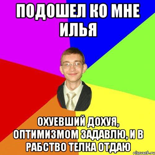 Анекдот Ильи