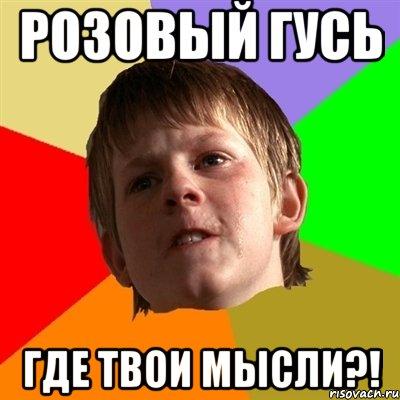 zloy-shkolnik_45481246_orig_.jpg