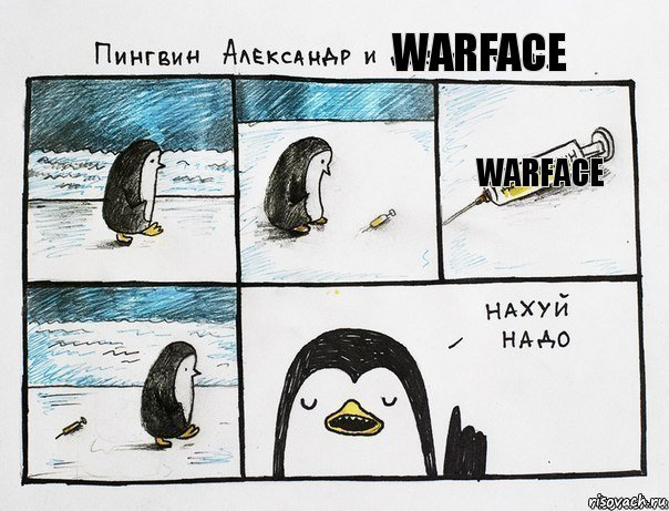 warface-pingvin-shit-huynya-45567513_ori