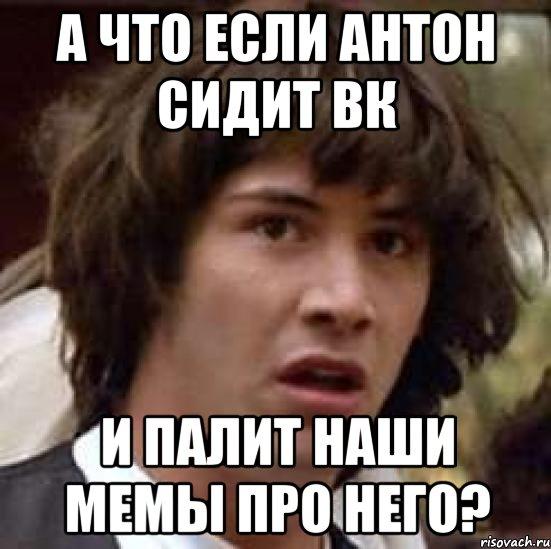 Анекдот Про Антона