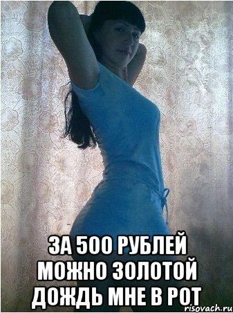 polnometrazhniy-zolotoy-dozhd