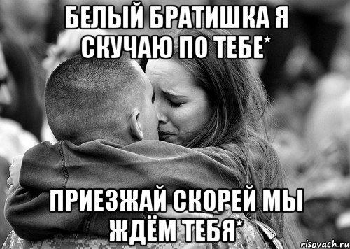 Стих про брату в армии