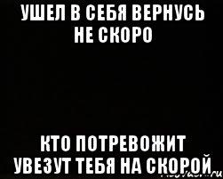 http://risovach.ru/upload/2014/04/mem/chernyy-fon_47691938_orig_.jpeg