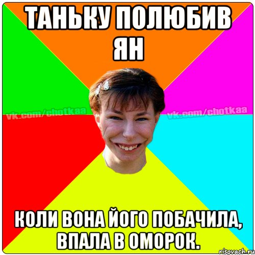 tanku-v