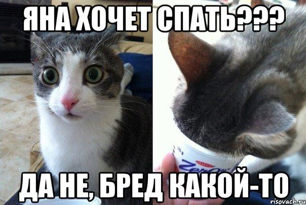 спать да:
