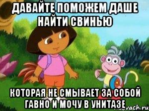 http://risovach.ru/upload/2014/04/mem/davayte-pomozhem-dashe-nayti-brasl_48497646_orig_.jpeg