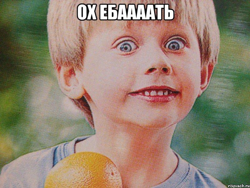 ОХ ебаааать , Мем Дибил - Рисовач .Ру