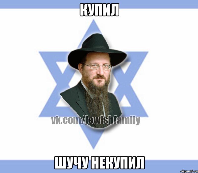 Еврейские поздравления с днем 29