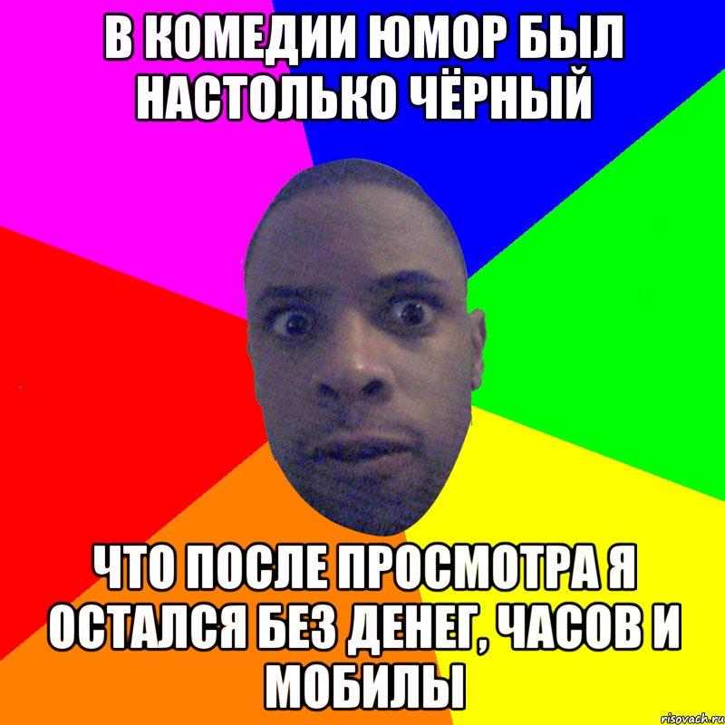 Комедии Черный Юмор
