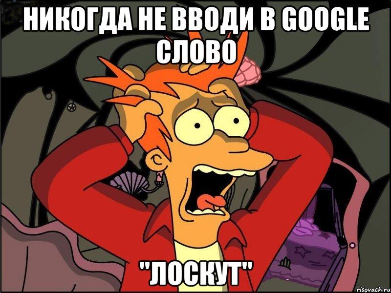 Лоскут