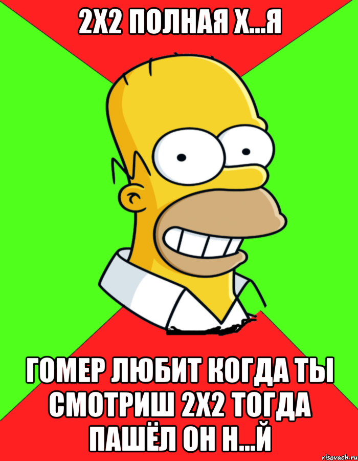 он н:
