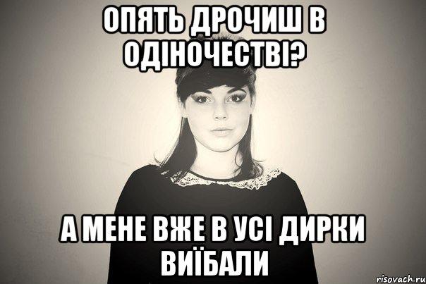 ona-opyat-drochila