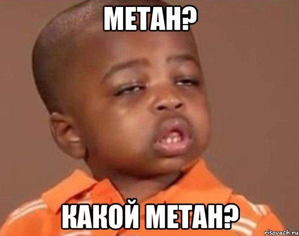 Метан? Какой метан?, Мем Какой пацан (негритенок) - Рисовач .Ру