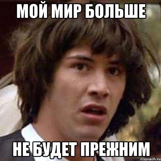 http://risovach.ru/upload/2014/04/mem/kianu-rivz_47761125_orig_.jpeg