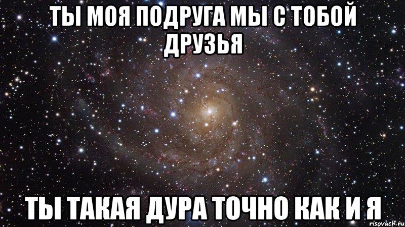 с тобой друзья:
