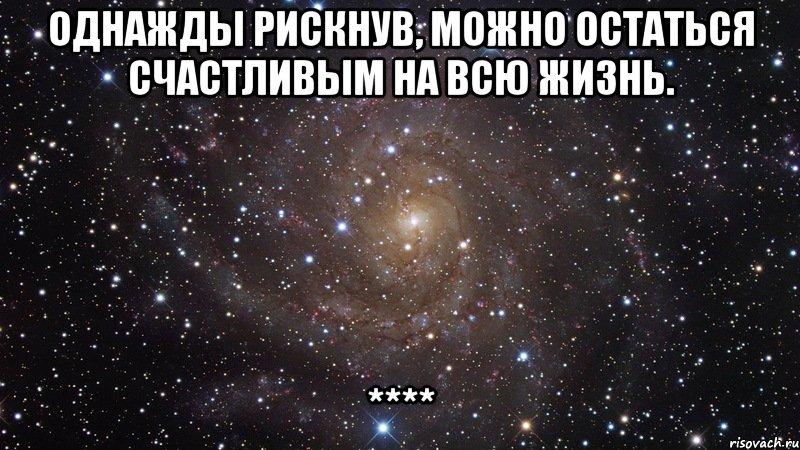 На всю жизнь мем космос офигенно