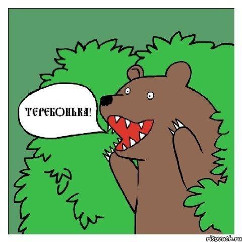 Теребонька комикс медведь шлюха