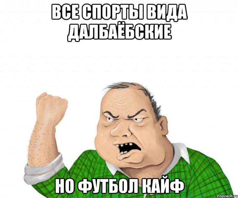 http://risovach.ru/upload/2014/04/mem/muzhik_48927188_big_.jpg