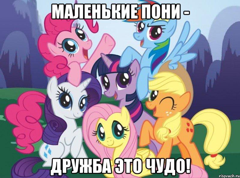 Маленькие пони - Дружба это чудо!, Мем My little pony - Рисовач .Ру.