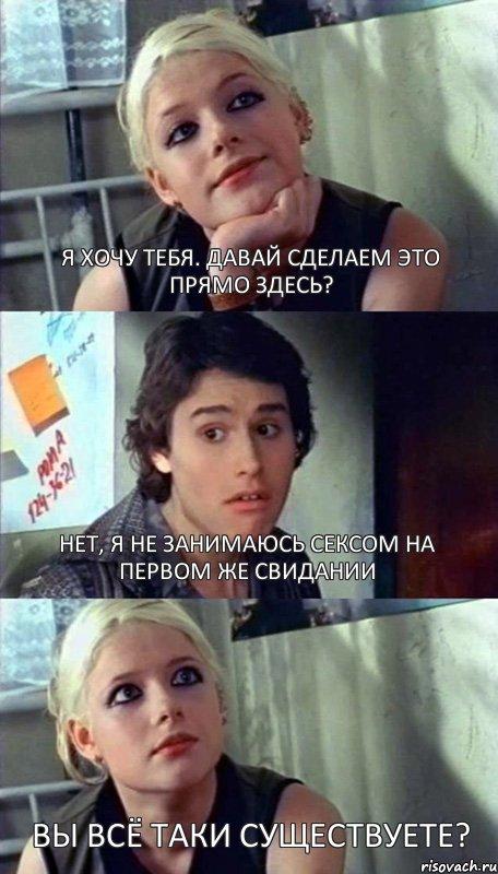 davay-ya-tebe-huy-pososu-po-russki