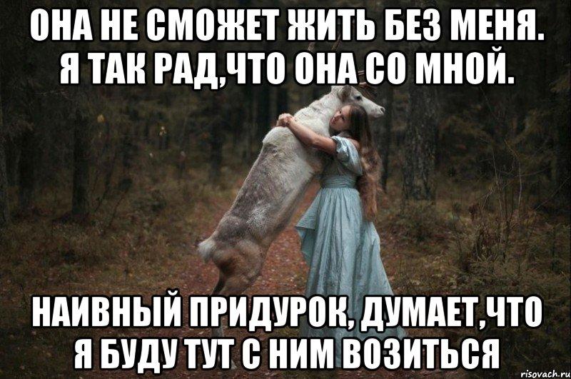 с ним жить: