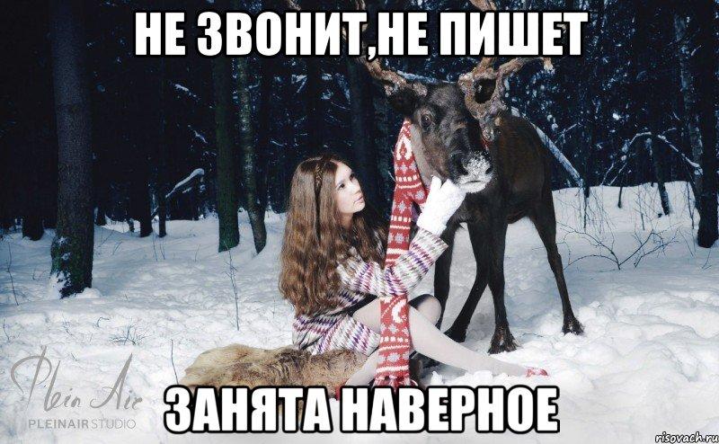 не занята: