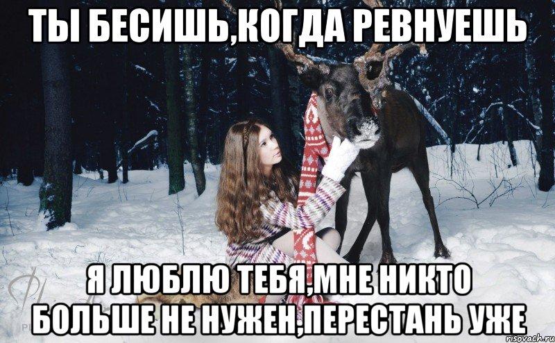 я не люблю девушку: