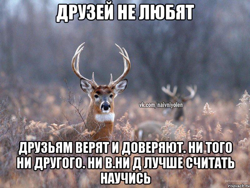 ни того: