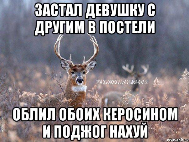 zastal-devushku-s-drugim