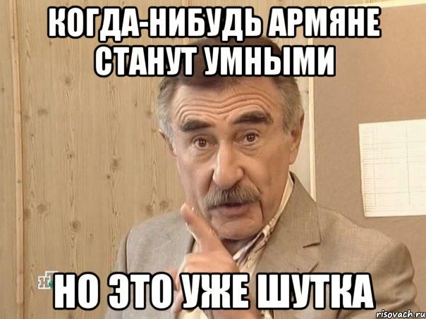 Армян сосет ты=)))))